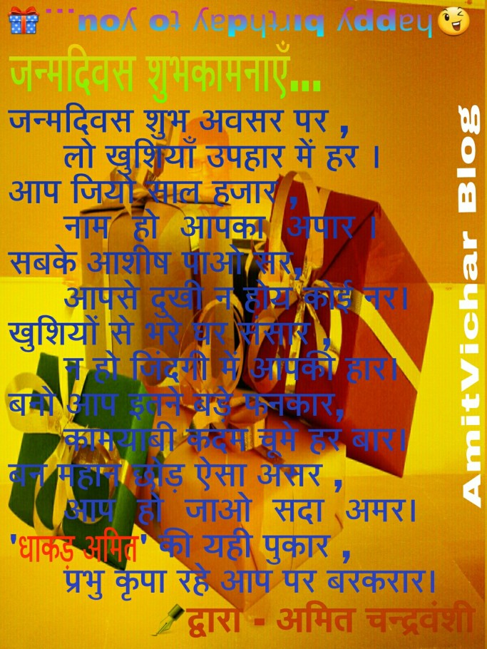 Birthday wishes with poem by Amit Chandrawanshi